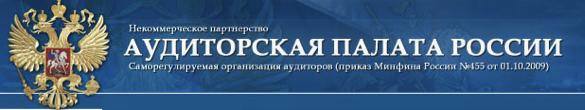 Аудиторская палата России