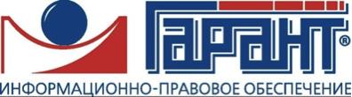 Информационно-правой портал «Гарант»