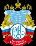 Российский Союз аудиторов